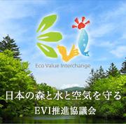 EVI推進協議会